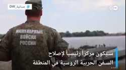 السودان تمنح البحرية الروسية مركز خدمات لوجستية على البحر الأحمر