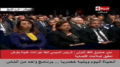 كريستين لاجارد في المؤتمر الاقتصادي بشرم الشيخ، 2015