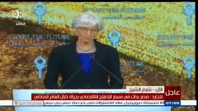 كلمة كريستين لاجارد في المؤتمر الاقتصادي بشرم الشيخ، 2015