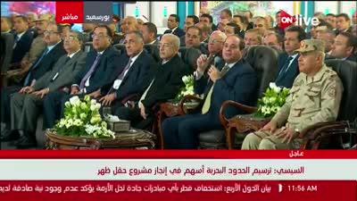كلمة الرئيس السيسي في يناير 2018 حول التنقيب على الغاز في حقول شرق المتوسط، ترسيم الحدود مع قبرص