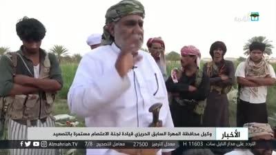 الشيخ علي سالم الحريزي يعلن أهداف أبناء المهرة إخراج الاحتلال السعودي من أراضيهم، يوليو 2020