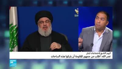 أبرز ما ورد في خطاب حسن نصر الله عن الاحتجاجات اللبنانية، 25 أكتوبر 2019