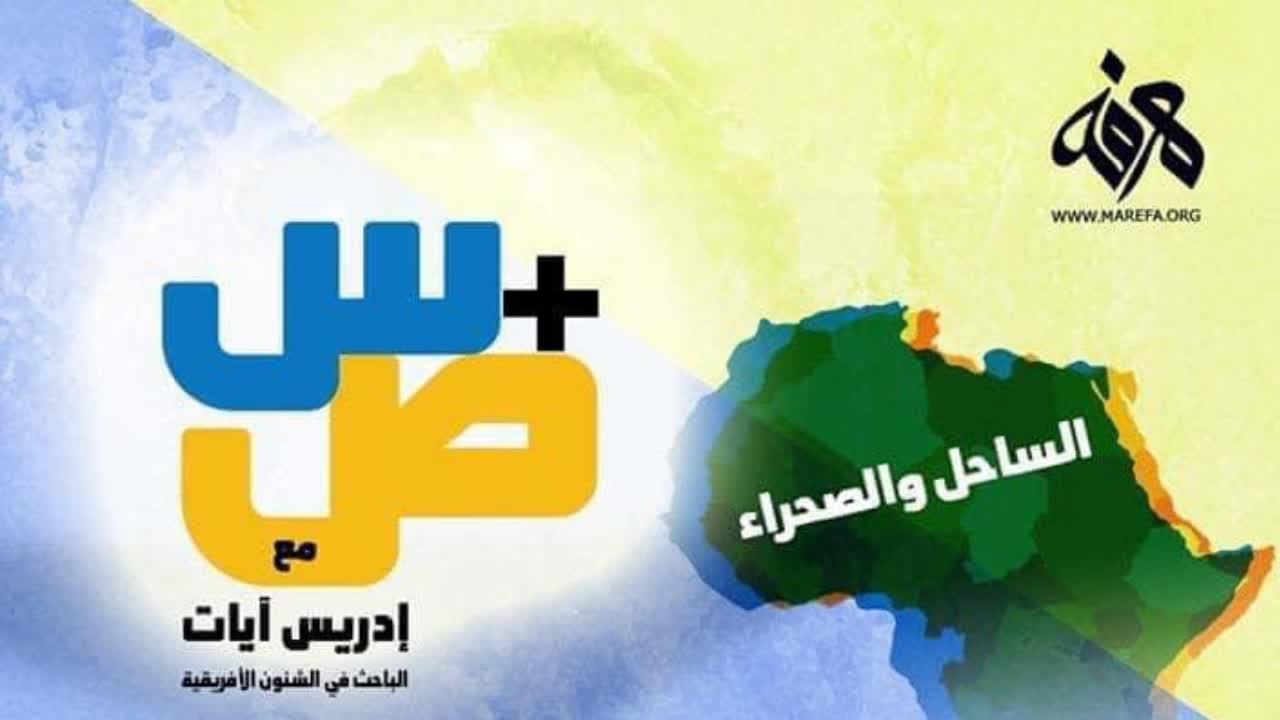 س+ص، الساحل والصحراء مع إدريس آيات 29 يوليو 2020 on 29-Jul-20-18:07:20