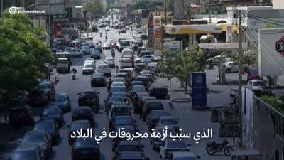 تقرير الميادين عن وصول الوقود الإيراني الى لبنان 16/9/2021