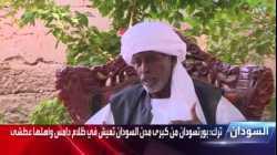 مقابلة مع سيد محمد الأمين ترك  ناظر قبائل