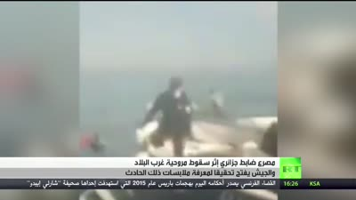 A helicopter crashes in Tabayza, December 17, 2020