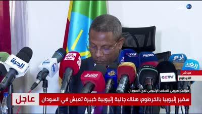 السفير الإثيوپي لدى السودان بيتال أميرو في مؤتمر صحفي عن سد النهضة، 4 يوليو 2021