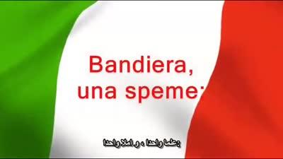 النشيد الوطني الإيطالي، إل كانتو ديلي إيتالياني، مترجم للعربية.