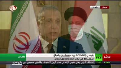 مؤتمر صحفي للرئيس الإيراني إبراهيم رئيسي ورئيس الوزراء العراقي مصطفى كاظمي في طهران، 12 سبتمبر 2021