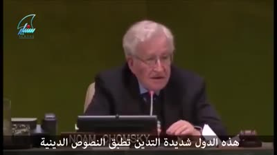 Noam Chomsky on America's support for Israel