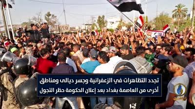 انتفاضة تشرين ضد الحكومة وفسادها، العراق 2019