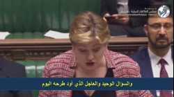 وزيرة الخارجية بحكومة الظل البريطانية تدين صفقة القرن