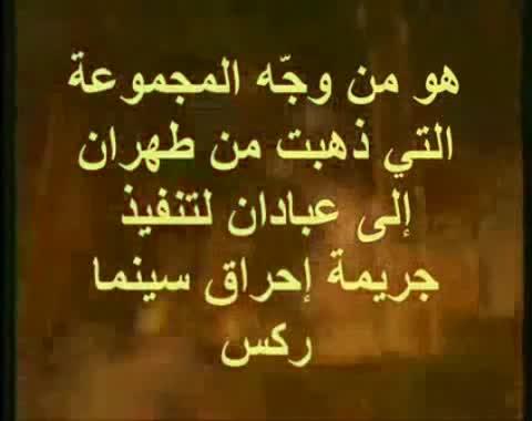 حرق 400 في سينما ركس في عبدان إيران 1978
