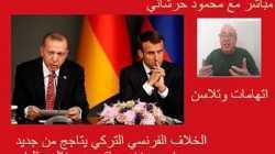 مباشر مع محمود حرشاني..عودة الصراع التركي الفرنسي..والرئيسان وجها لوجة يتبادلان الشتائم