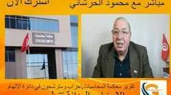 مباشر مع محمود حرشاني.تقرير محكمة المحاسبات حول انتخابات ٢٠١٩..اتهامات للاحزاب  والمترشحين