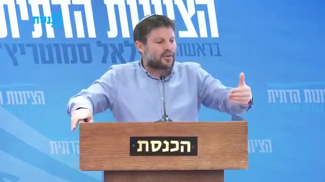 Smutrich at the meeting of the religious Zionist faction