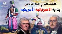 خورشيد باشا: بداية الامبريالية الأمريكية وأول رشوة أمريكية لحاكم أجنبي