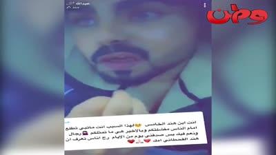 فيديو ابن هند القحطاني