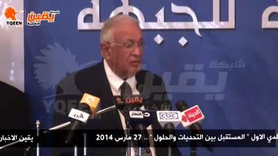 كلمة مصطفى الرفاعى وزير الصناعة الاسبق فى مؤتمر الهيئة الاستشارية لجبهة مصر بلدي
