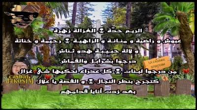 أغنية الحراز عمر الزاهي